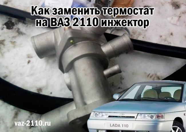 Kak-zamenit-termostat-na-VAZ-2110-inzhektor.jpg