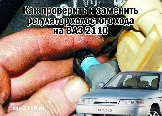 Kak-proverit-i-zamenit-regulyator-holostogo-hoda-na-VAZ-2110.jpg