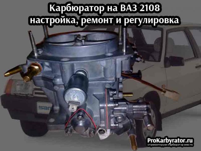 Karbyurator-na-VAZ-2108.jpg