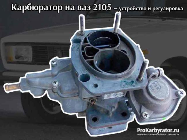 Karbyurator-na-vaz-2105.jpg