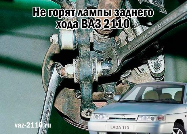 Naznachenie-i-ustrojstvo-perednej-podveski-VAZ-2110.jpg