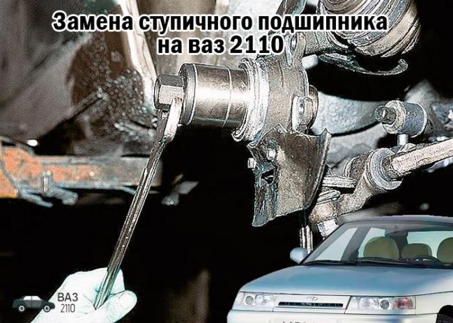 Zamena-stupichnogo-podshipnika-na-vaz-2110.jpg
