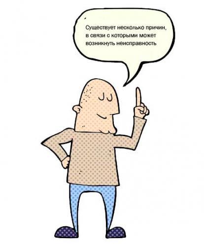 Sushhestvuet-neskolko-prichin-v-svyazi-s-kotorymi-mozhet-vozniknut-neispravnost.jpg