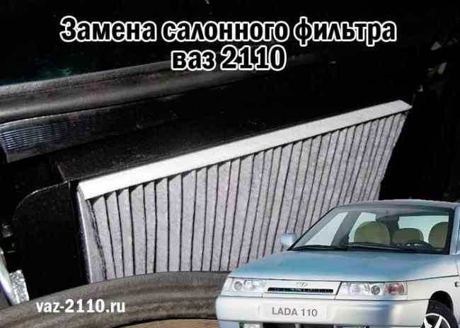 Zamena-salonnogo-filtra-vaz-2110.jpg