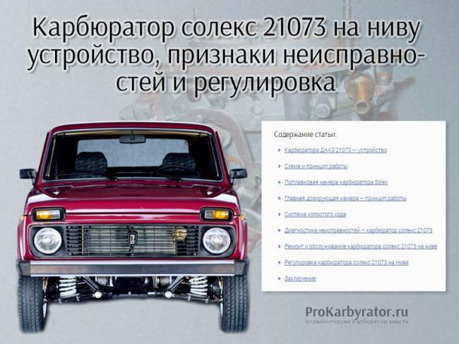 Karbyurator-soleks-21073-na-nivu-800x600.jpg