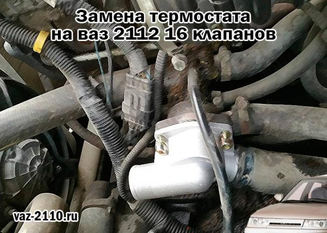Zamena-termostata-na-vaz-2112-16-klapanov.jpg