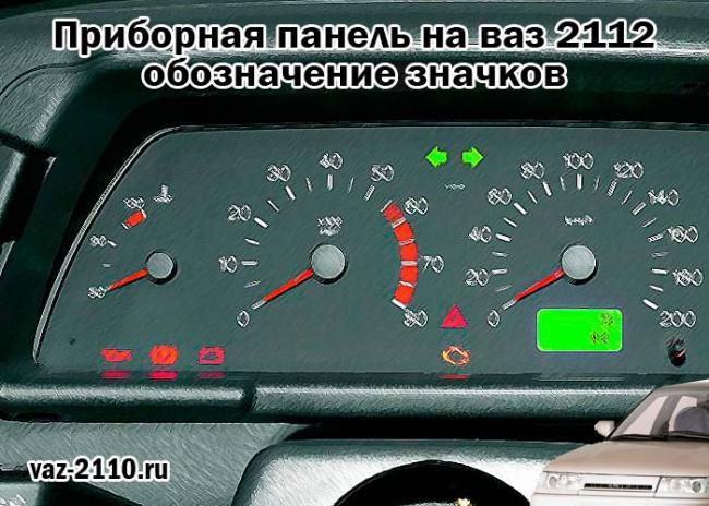 Pribornaya-panel-na-vaz-2112-oboznachenie-znachkov.jpg
