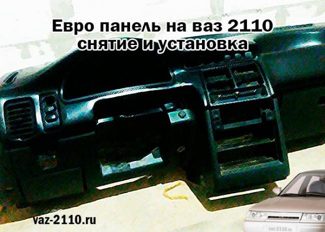 Evro-panel-na-vaz-2110-snyatie-i-ustanovka-1.jpg
