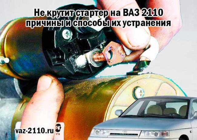 Ne-krutit-starter-na-VAZ-2110-prichiny-i-sposoby-ih-ustraneniya.jpg