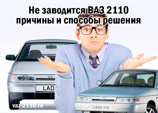 Ne-zavoditsya-VAZ-2110-prichiny-i-sposoby-resheniya.jpg