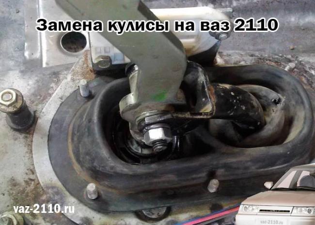 Zamena-kulisy-na-vaz-2110.jpg