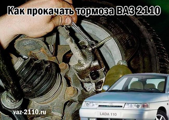 Kak-prokachat-tormoza-VAZ-2110.jpg
