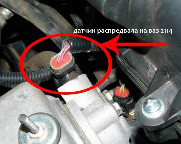 gde-nahoditsya-datchik-raspredvala-na-vaz-2114.jpg