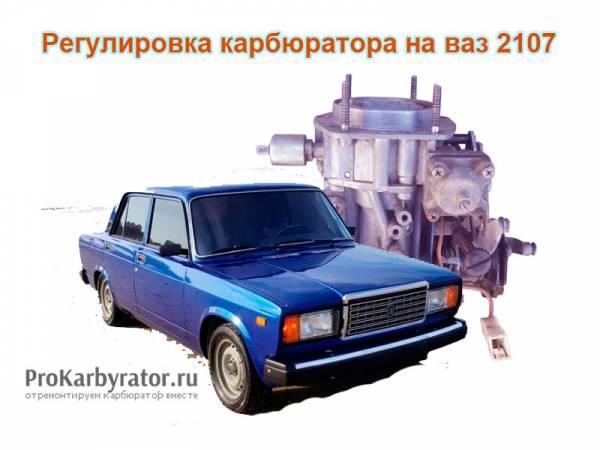 Regulirovka-karbyuratora-na-vaz-2107.jpg