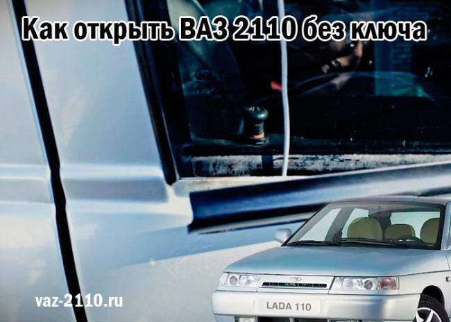 Kak-otkryt-VAZ-2110-bez-klyucha.jpg
