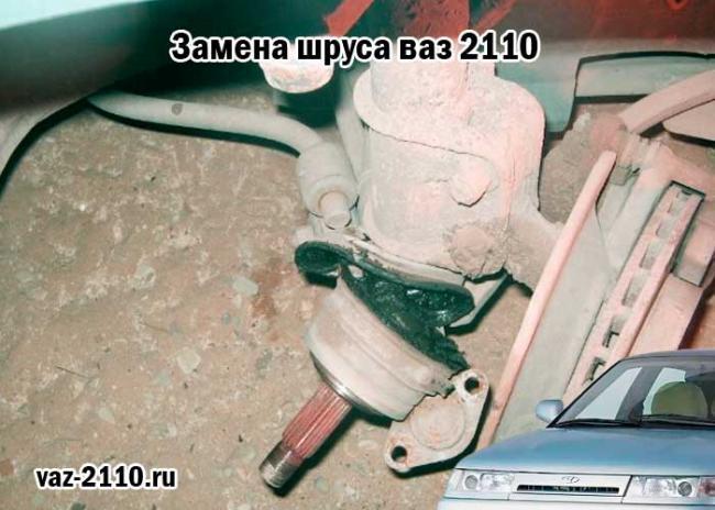 Zamena-shrusa-vaz-2110.jpg