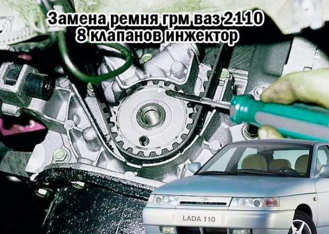 Zamena-remnya-grm-vaz-2110-8-klapanov-inzhektor.jpg