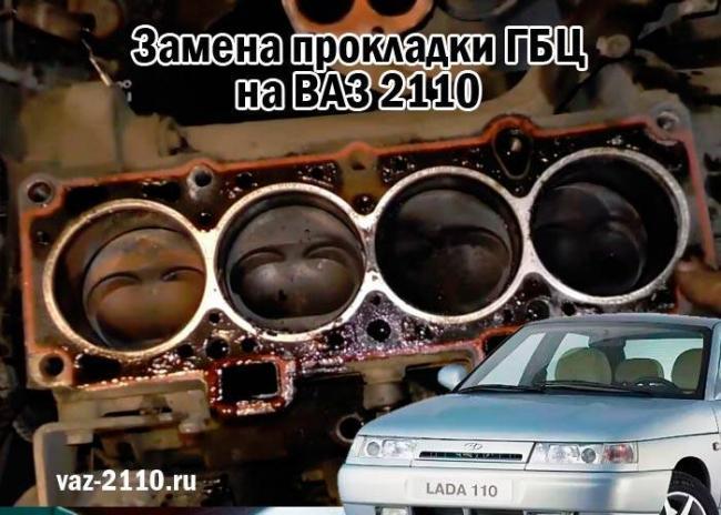 Zamena-prokladki-GBTS-na-VAZ-2110.jpg