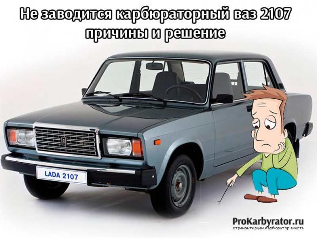 Ne-zavoditsya-karbyuratornyj-vaz-2107-prichiny-i-reshenie.jpg