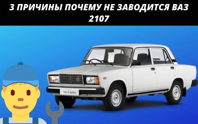 3-prichiny-pochemu-ne-zavoditsya-vaz-2107.jpg