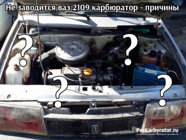Ne-zavoditsya-vaz-2109-karbyurator-prichiny.jpg
