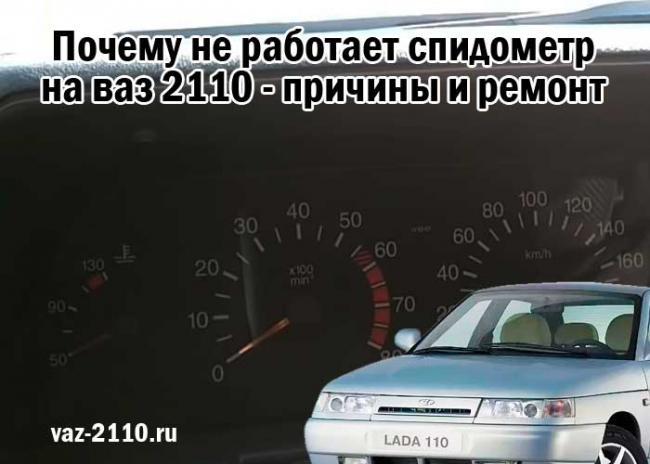 Pochemu-ne-rabotaet-spidometr-na-vaz-2110-prichiny-i-remont.jpg