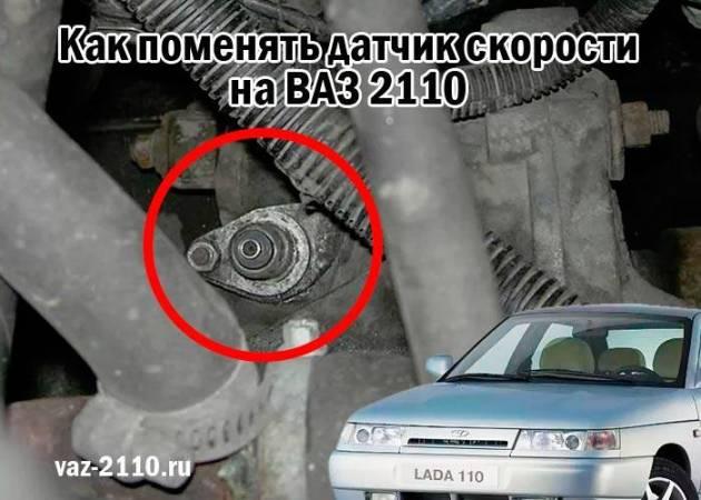 Kak-pomenyat-datchik-skorosti-na-VAZ-2110.jpg