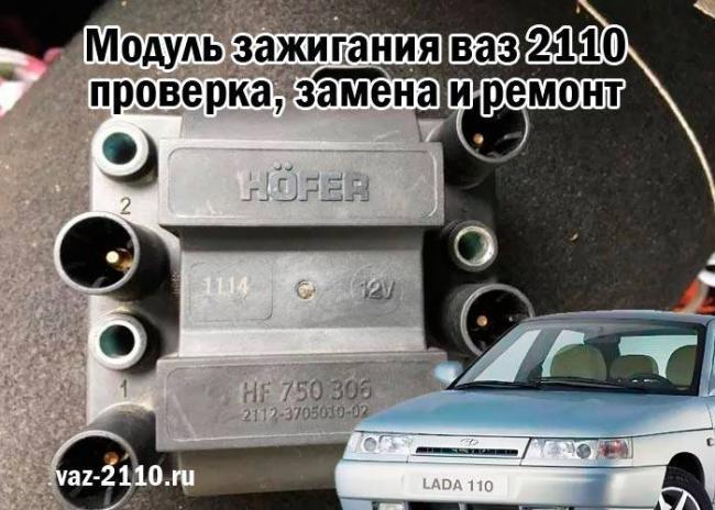 Modul-zazhiganiya-vaz-2110-proverka-zamena-i-remont.jpg