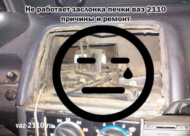 Ne-rabotaet-zaslonka-pechki-vaz-2110.jpg