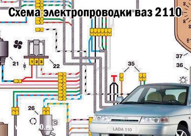 Shema-elektroprovodki-vaz-2110-vaz.jpg