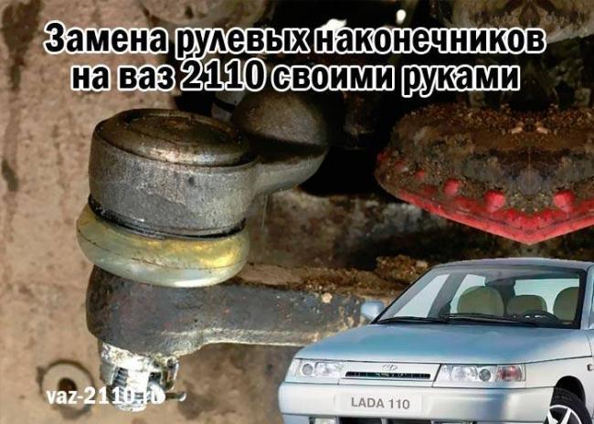 Zamena-rulevyh-nakonechnikov-na-vaz-2110-svoimi-rukami.jpg