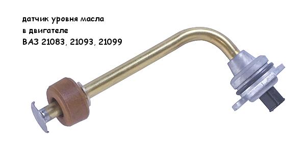 Datchik-urovnya-masla-21093.png