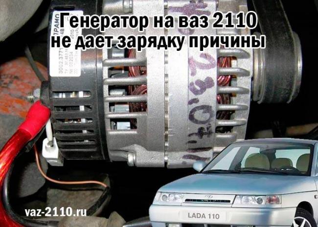 Generator-na-vaz-2110-ne-daet-zaryadku-prichiny.jpg
