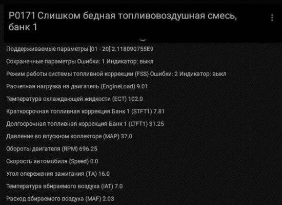 Oshibka-P0171-2-e1564119577943.jpg