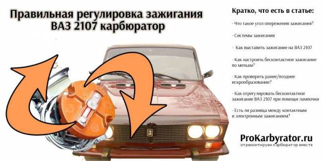 regulirovka-zazhiganiya-VAZ-2107-karbyurator.jpg