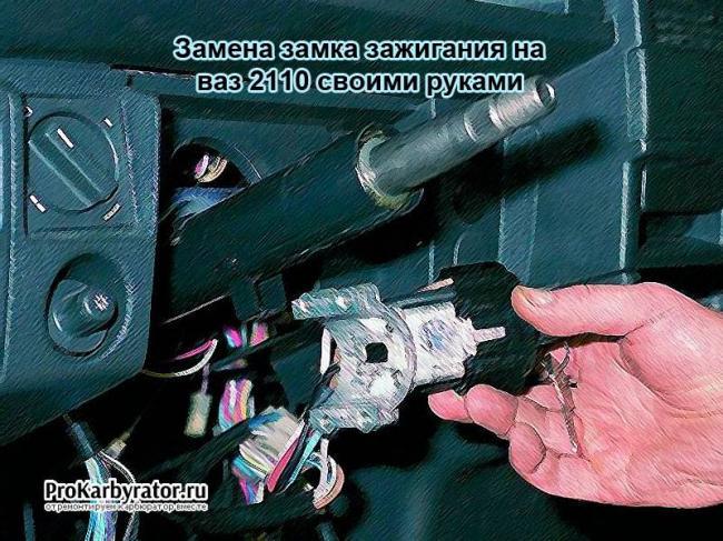 Zamena-zamka-zazhiganiya-na-vaz-2110-svoimi-rukami.jpg