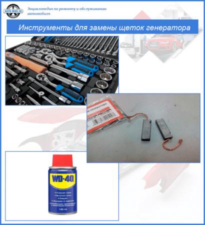 Instrumenty-dlya-zameny-shhetok-generatora-e1563386325433.png