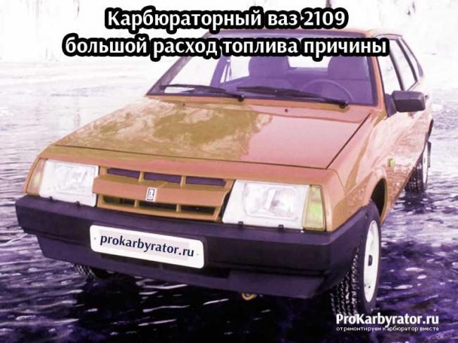 Karbyuratornyj-vaz-2109-bolshoj-rashod-topliva-prichiny.jpg