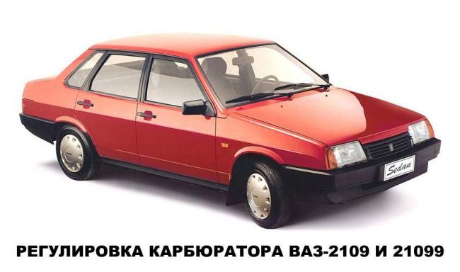 krasnyj-vaz-21099.jpg
