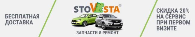 StoVesta.jpg