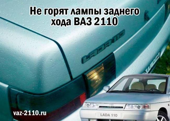 Ne-goryat-lampy-zadnego-hoda-VAZ-2110.jpg