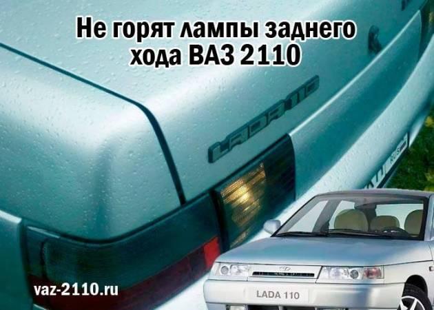 ne-goryat-lampy-zadnego-hoda-vaz-21103.jpg