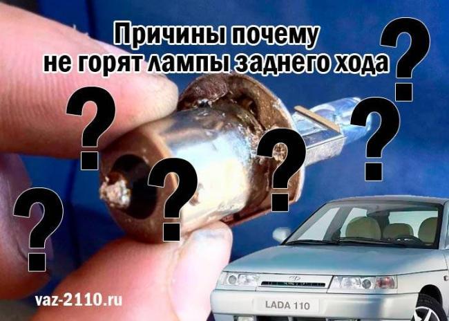 prichiny-pochemu-ne-goryat-lampy-zadnego-hoda3.jpg