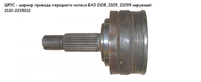 Shrus-naruzhny-2108-zamena.png