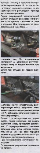 lada-largus-proverka-i-regulirovka-privoda-viklyucheniya-scepleniya-skorobkoj-peredach-jh3-25_2.jpg