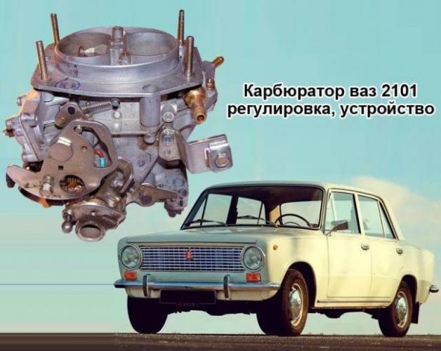Karbyurator-vaz-2101-regulirovka-ustrojstvo-800x637.jpg