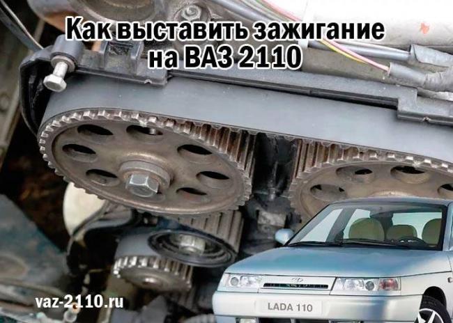 Kak-vystavit-zazhiganie-na-VAZ-2110.jpg