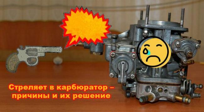 Strelyaet-v-karbyurator-prichiny-i-ih-reshenie-800x440.jpg