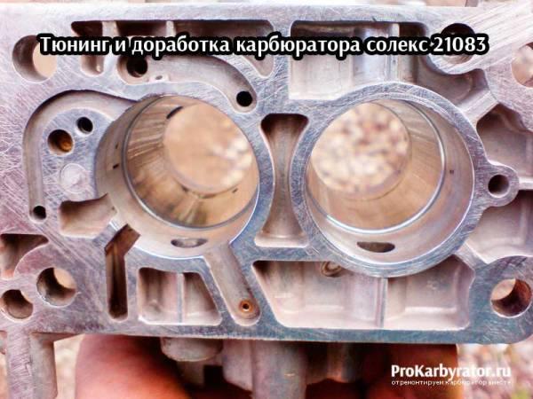 Tyuning-i-dorabotka-karbyuratora-soleks-21083.jpg