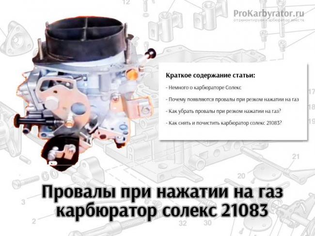 Provaly-pri-nazhatii-na-gaz-karbyurator-soleks-21083.jpg